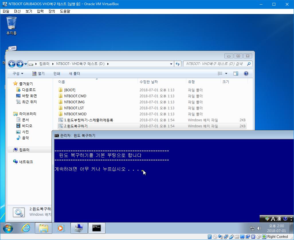 NTBOOT GRUB4DOS VHD 복구 테스트 - 가상머신에서 테스트 - VHD 안에 또 VHD 만듦 - 부모VHD로 부팅하여 윈도 시작 때 항상 윈도 부팅을 기본으로 설정하는 것을 스케줄러에 등록함 2018-07-01_140010.png