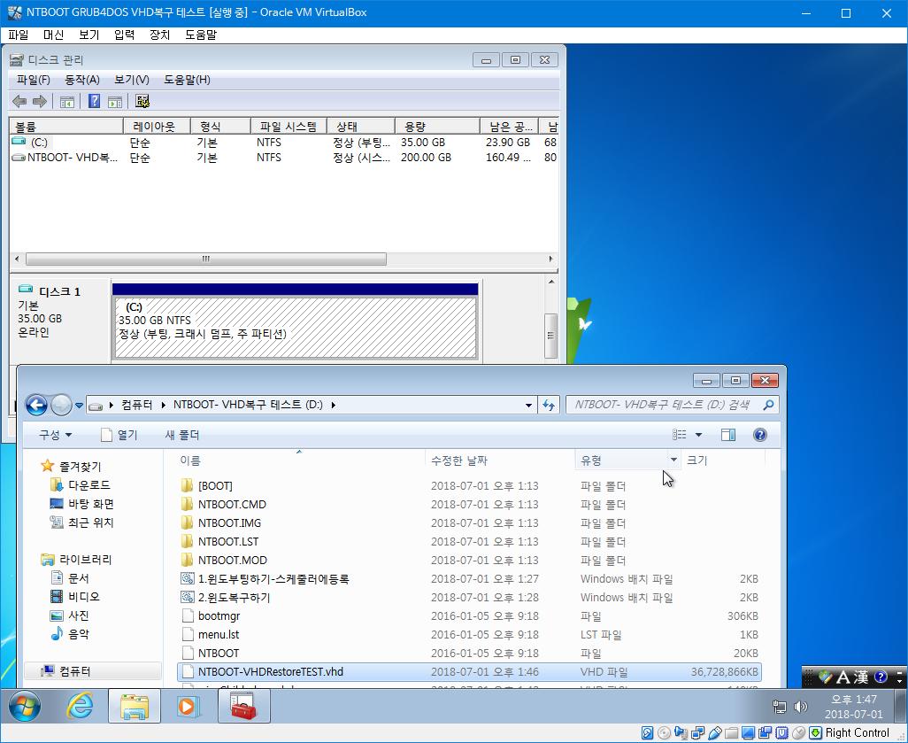 NTBOOT GRUB4DOS VHD 복구 테스트 - 가상머신에서 테스트 - VHD 안에 또 VHD 만듦 - 부모VHD로 부팅하여 윈도 시작 때 항상 윈도 부팅을 기본으로 설정하는 것을 스케줄러에 등록함 2018-07-01_134706.png