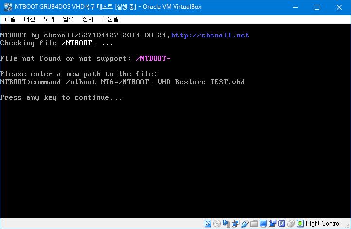 NTBOOT GRUB4DOS VHD 복구 테스트 - 가상머신에서 테스트 - VHD 안에 또 VHD 만듦 - 부모VHD로 부팅하여 윈도 시작 때 항상 윈도 부팅을 기본으로 설정하는 것을 스케줄러에 등록함 - 띄어쓰기 되어 있으면 못 찾는 듯 2018-07-01_134053.png
