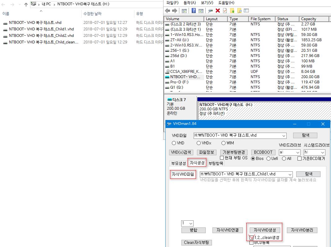 NTBOOT GRUB4DOS VHD 복구 테스트 - 가상머신에서 테스트 - VHD 안에 또 VHD 만듦 - 자식 VHD 도 완성 2018-07-01_123006.png