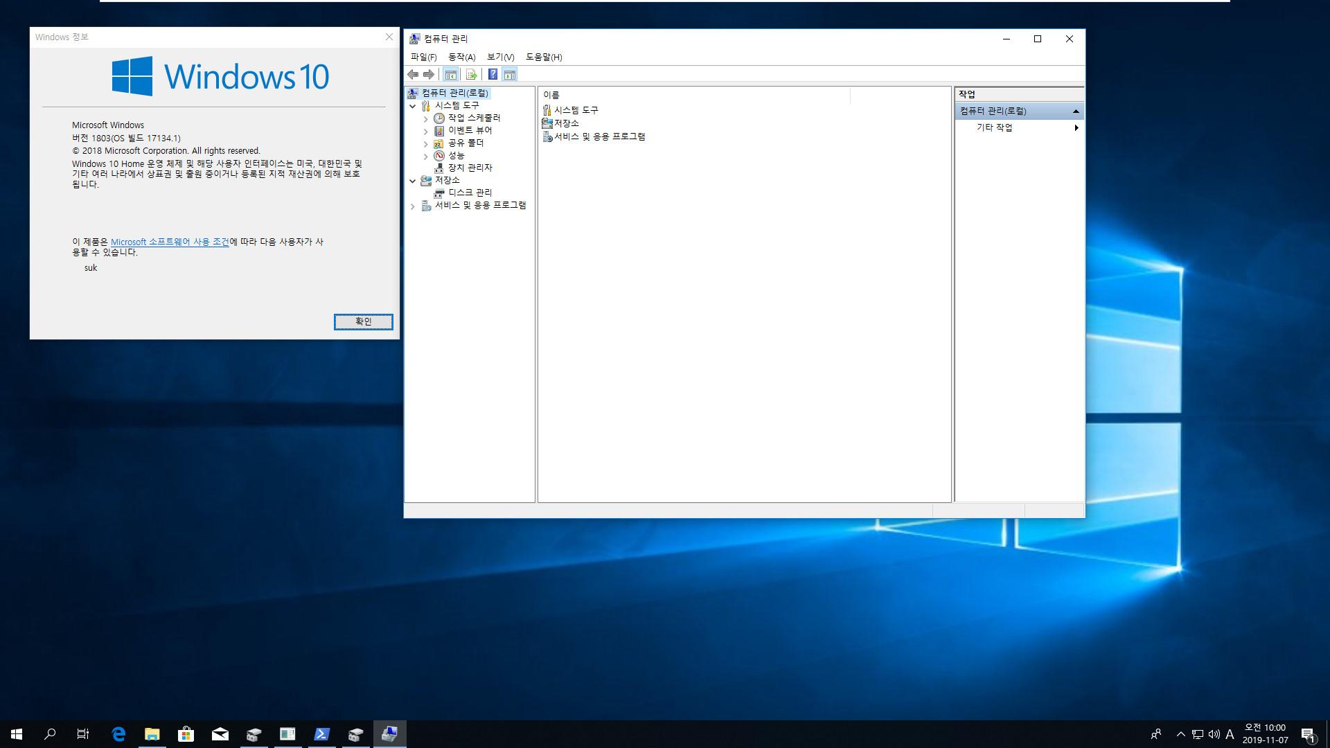 Windows 10 업데이트 방지하기 [업데이트 다운로드 폴더 사용 금지].bat 테스트 - 버전 1803, Home 에서 버전 1903 기능 업데이트 방지하기 - 적용 후에 컴퓨터 관리 불가 상태 해결 방법 - 먼저 관리자 권한으로 diskpart [디스크관리] 실행해주시면 다른 것도 마우스로 실행됩니다 2019-11-07_100004.jpg