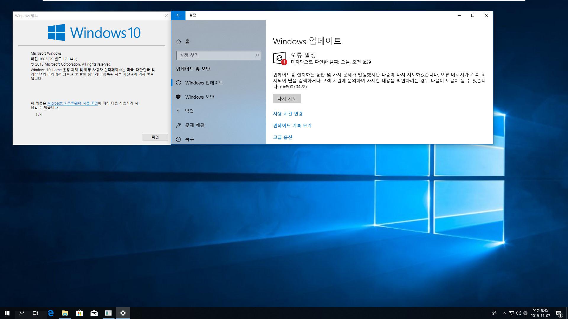 Windows 10 업데이트 방지하기 [업데이트 다운로드 폴더 사용 금지].bat 테스트 - 버전 1803, Home 에서 버전 1903 기능 업데이트 방지하기 2019-11-07_084552.jpg