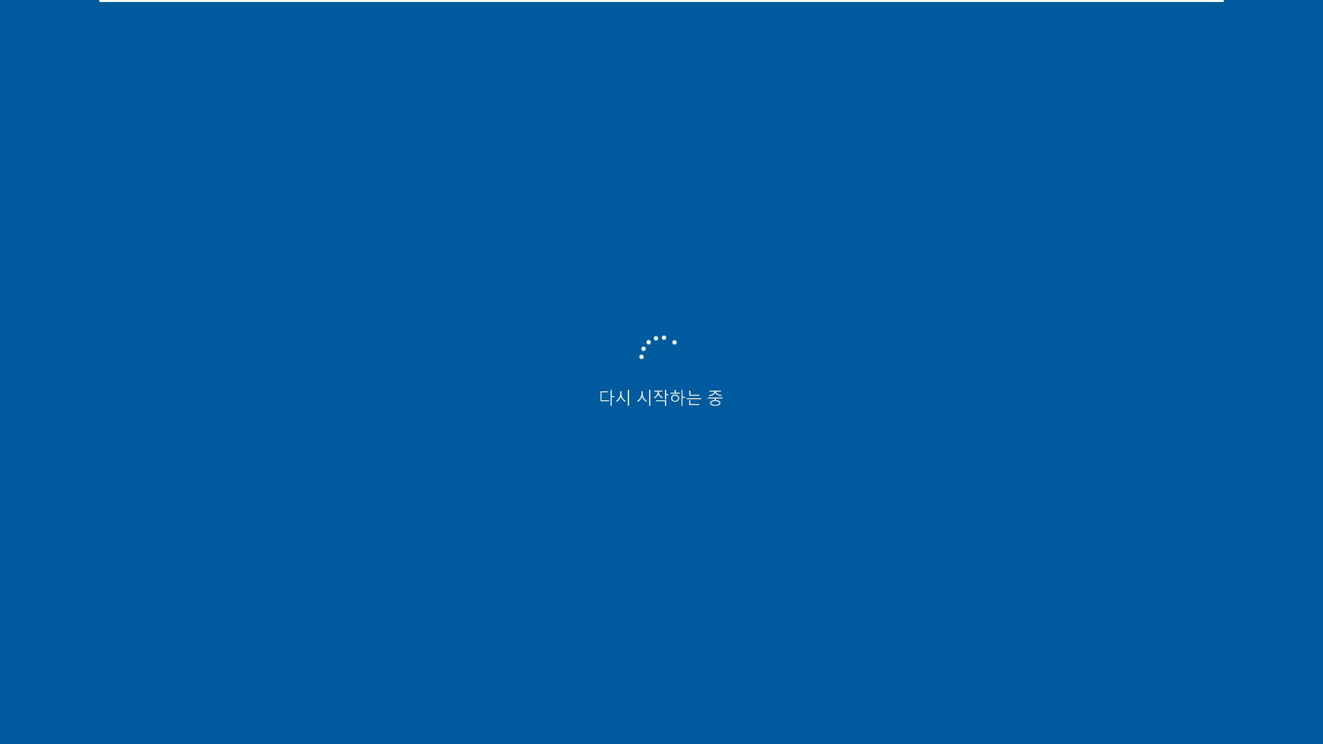 Windows 10 업데이트 방지하기 [업데이트 다운로드 폴더 사용 금지].bat 테스트 - 버전 1803, Home 에서 버전 1903 기능 업데이트 방지하기 2019-11-07_084346.jpg