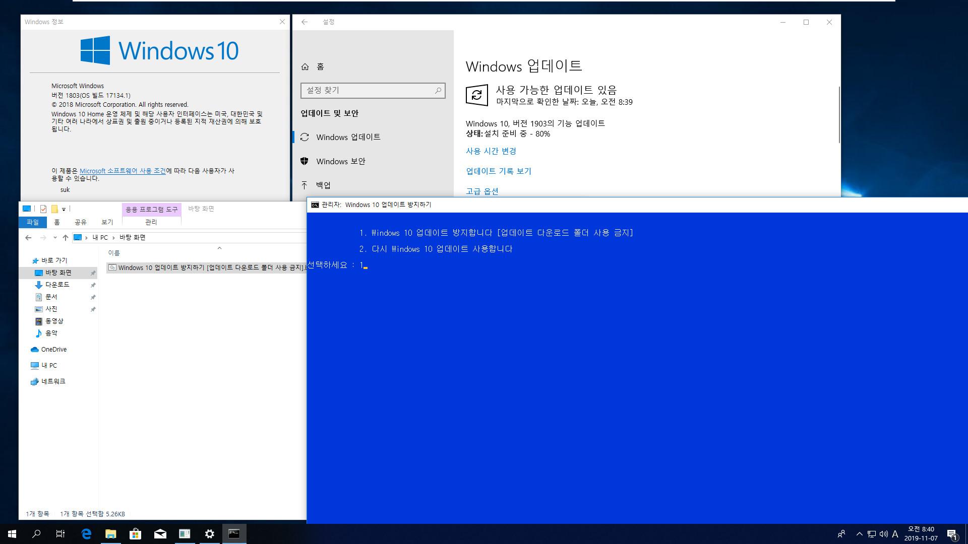 Windows 10 업데이트 방지하기 [업데이트 다운로드 폴더 사용 금지].bat 테스트 - 버전 1803, Home 에서 버전 1903 기능 업데이트 방지하기 2019-11-07_084029.jpg