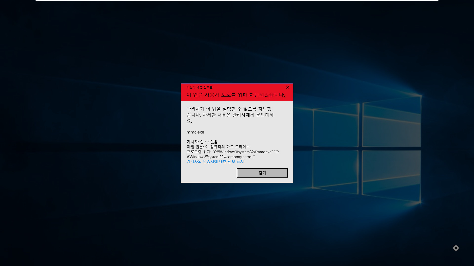 Windows 10 업데이트 방지하기 [업데이트 다운로드 폴더 사용 금지].bat 테스트 - 버전 1803, Home 에서 버전 1903 기능 업데이트 방지하기 - 적용 후에 컴퓨터 관리 불가 상태 해결 방법 2019-11-07_095746.jpg