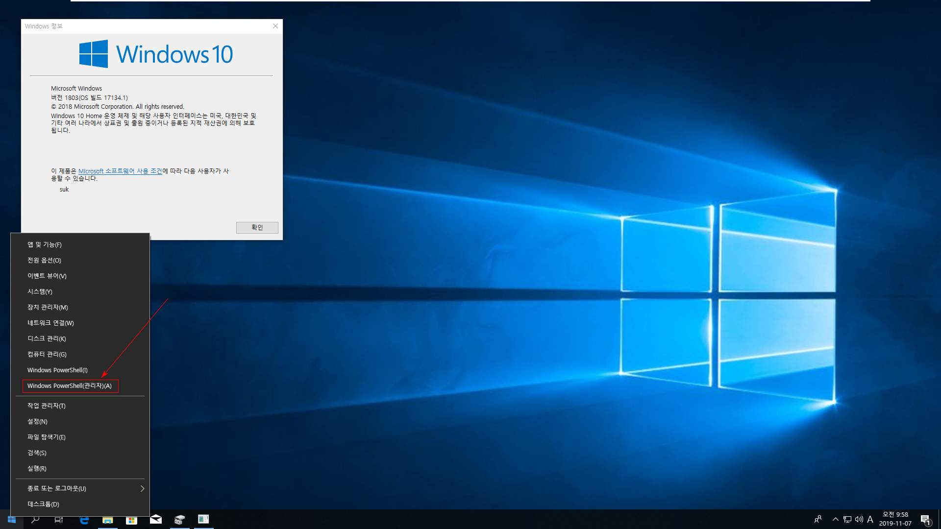 Windows 10 업데이트 방지하기 [업데이트 다운로드 폴더 사용 금지].bat 테스트 - 버전 1803, Home 에서 버전 1903 기능 업데이트 방지하기 - 적용 후에 컴퓨터 관리 불가 상태 해결 방법 2019-11-07_095830.jpg