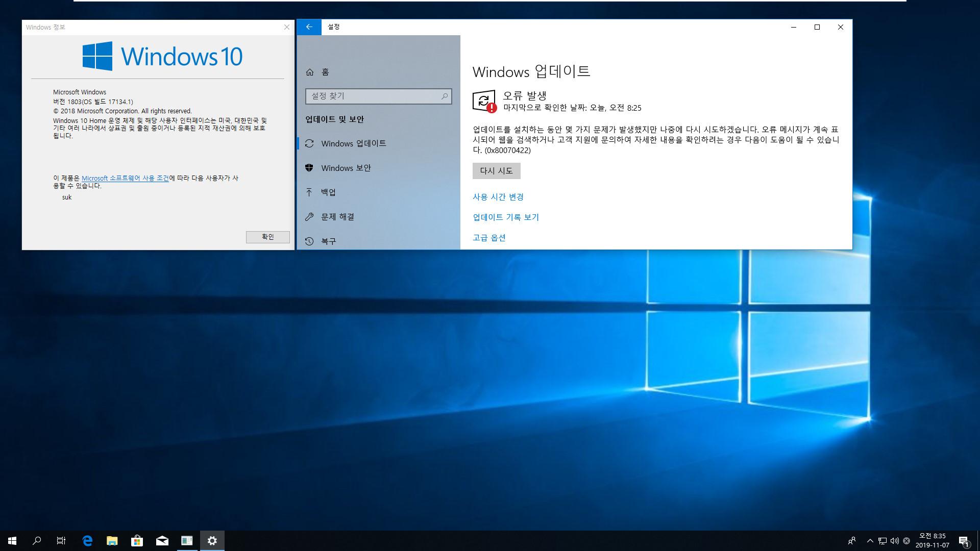 Windows 10 업데이트 방지하기 [업데이트 다운로드 폴더 사용 금지].bat 테스트 - 버전 1803, Home 에서 버전 1903 기능 업데이트 방지하기 2019-11-07_083542.jpg