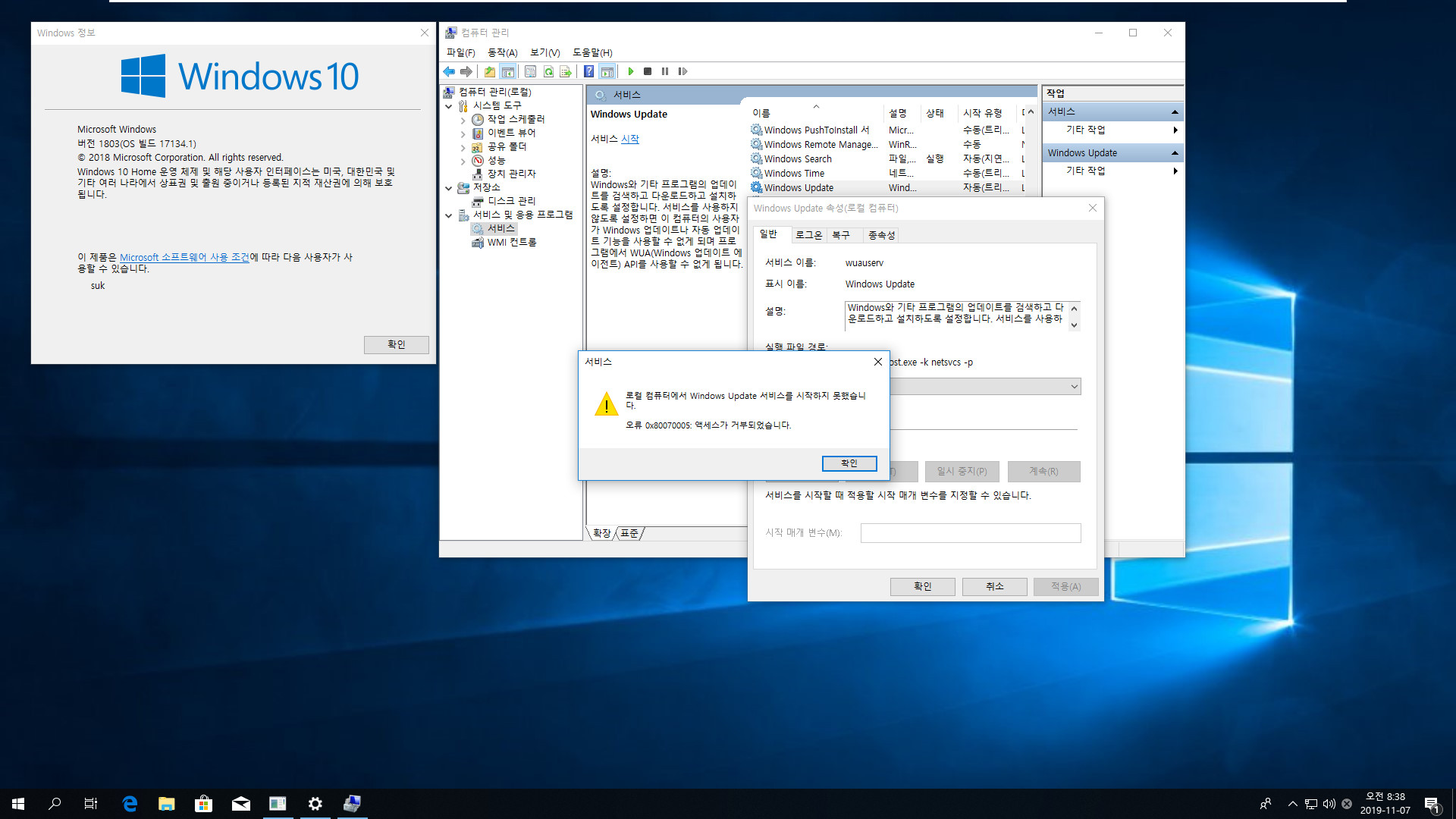 Windows 10 업데이트 방지하기 [업데이트 다운로드 폴더 사용 금지].bat 테스트 - 버전 1803, Home 에서 버전 1903 기능 업데이트 방지하기 2019-11-07_083817.jpg