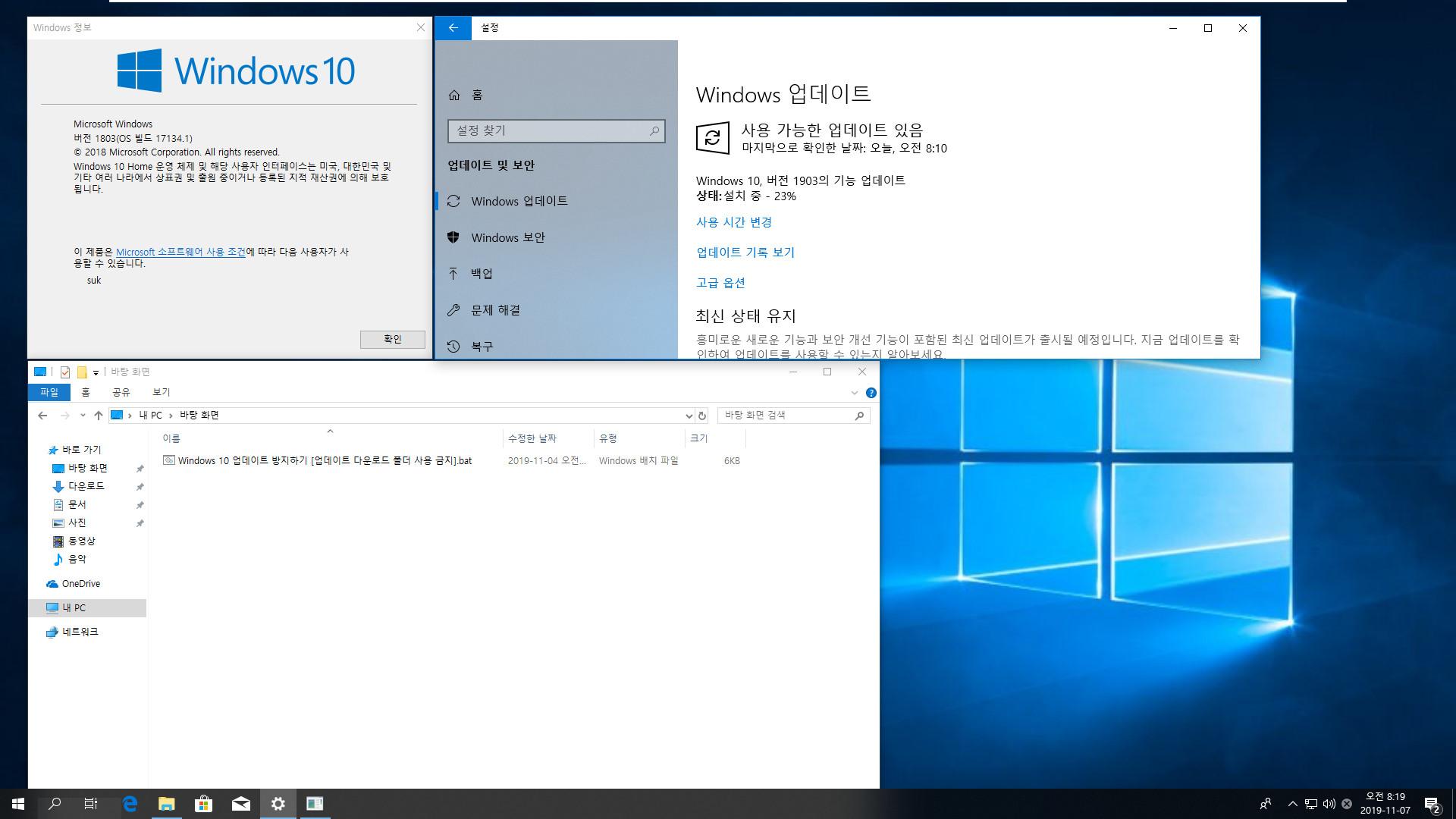 Windows 10 업데이트 방지하기 [업데이트 다운로드 폴더 사용 금지].bat 테스트 - 버전 1803, Home 에서 버전 1903 기능 업데이트 방지하기 2019-11-07_081949.jpg