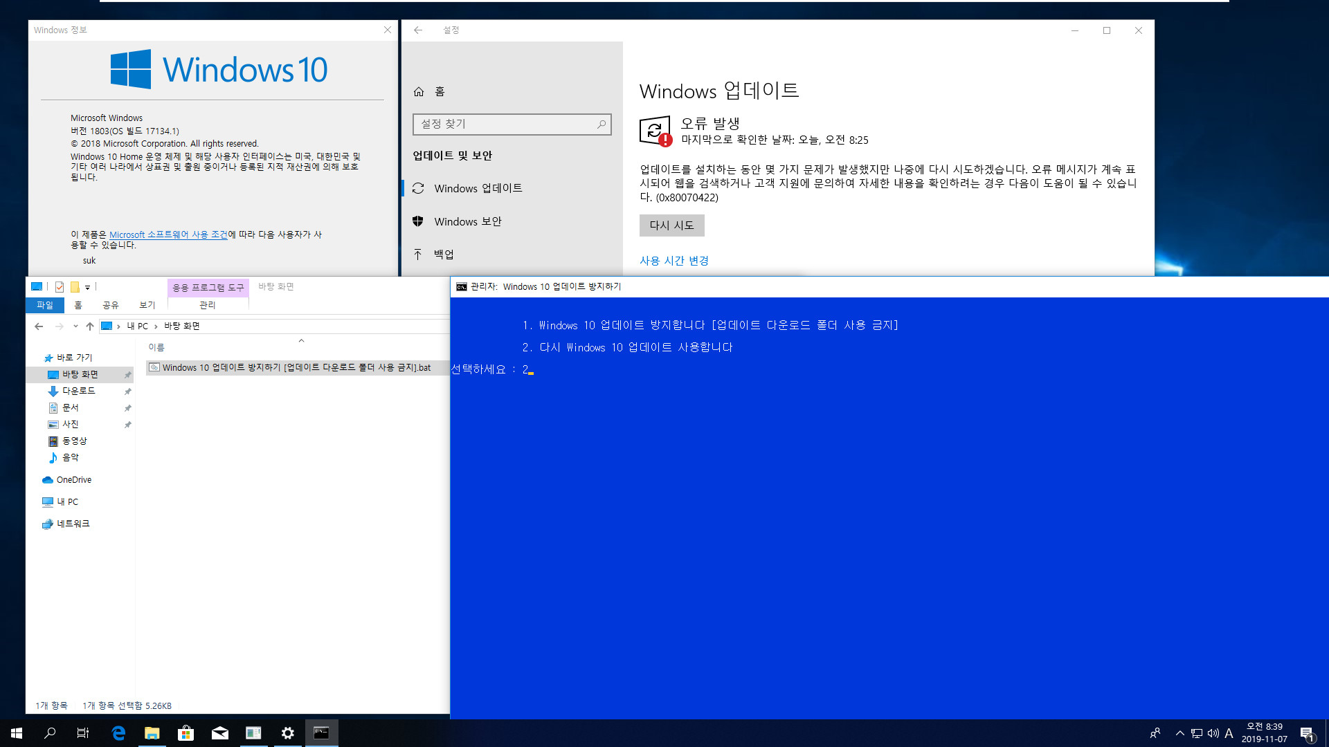 Windows 10 업데이트 방지하기 [업데이트 다운로드 폴더 사용 금지].bat 테스트 - 버전 1803, Home 에서 버전 1903 기능 업데이트 방지하기 2019-11-07_083913.jpg