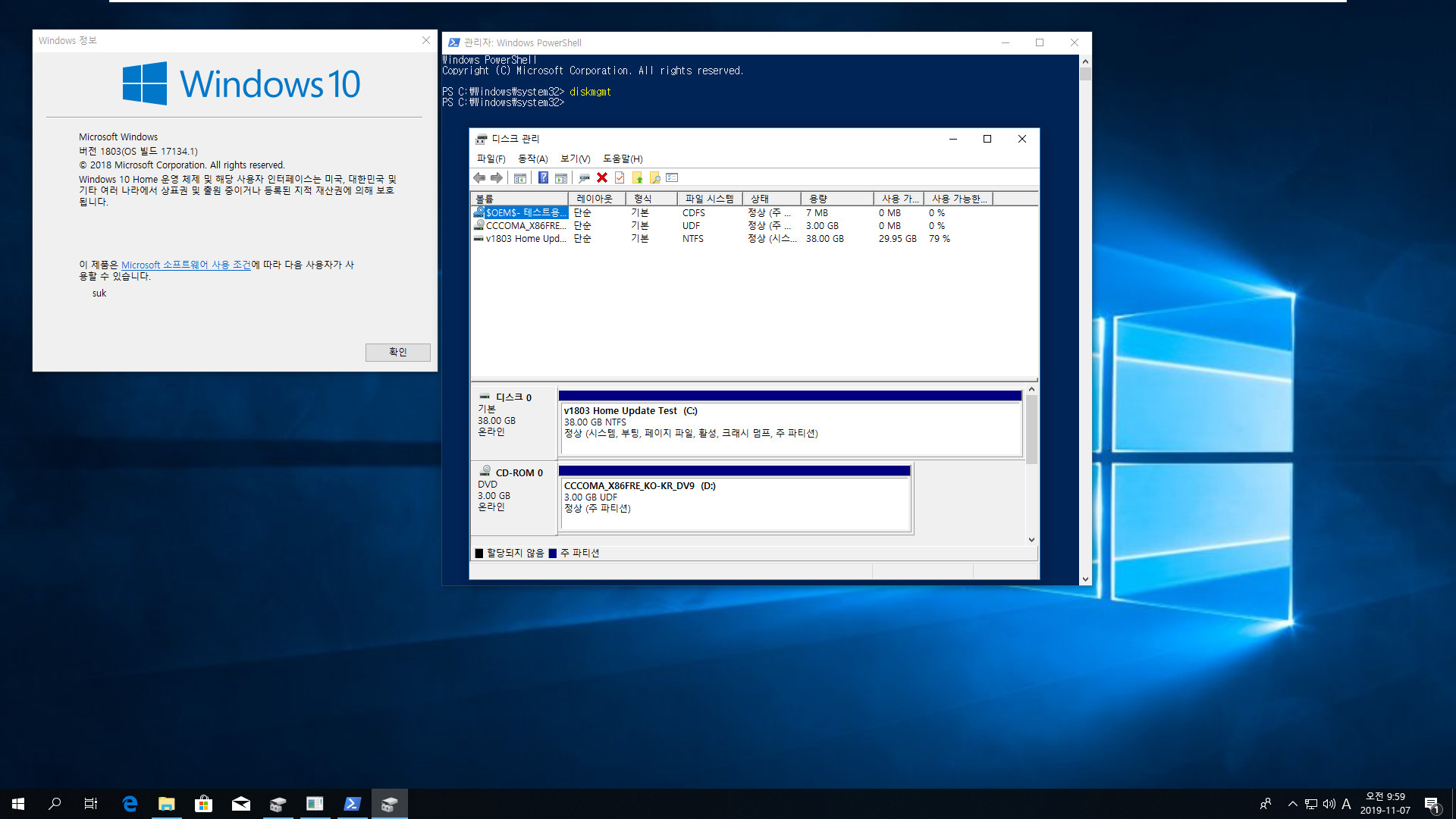 Windows 10 업데이트 방지하기 [업데이트 다운로드 폴더 사용 금지].bat 테스트 - 버전 1803, Home 에서 버전 1903 기능 업데이트 방지하기 - 적용 후에 컴퓨터 관리 불가 상태 해결 방법 - 먼저 관리자 권한으로 diskpart [디스크관리] 실행해주시면 다른 것도 마우스로 실행됩니다 2019-11-07_095917.jpg