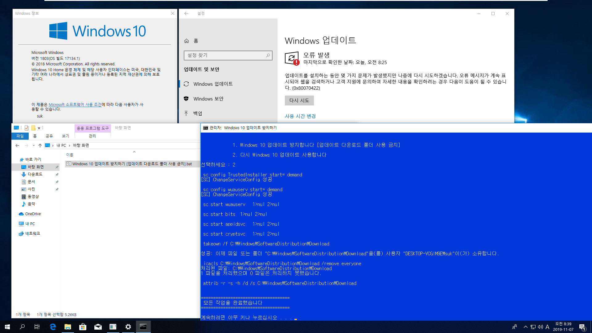 Windows 10 업데이트 방지하기 [업데이트 다운로드 폴더 사용 금지].bat 테스트 - 버전 1803, Home 에서 버전 1903 기능 업데이트 방지하기 2019-11-07_083923.jpg