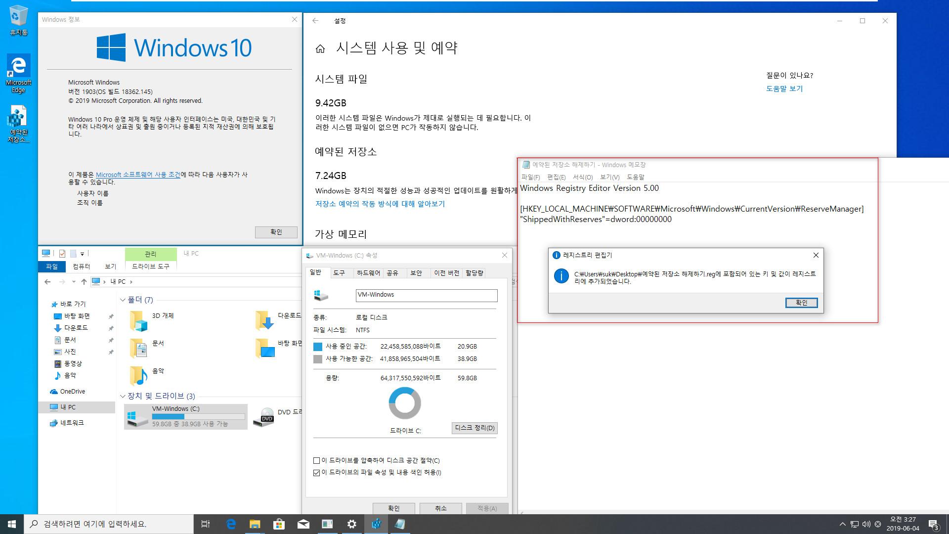 Windows 10 버전1903 부터 생긴 예약된 저장소 해제하기 테스트3 - 2019-06-04_032737.jpg