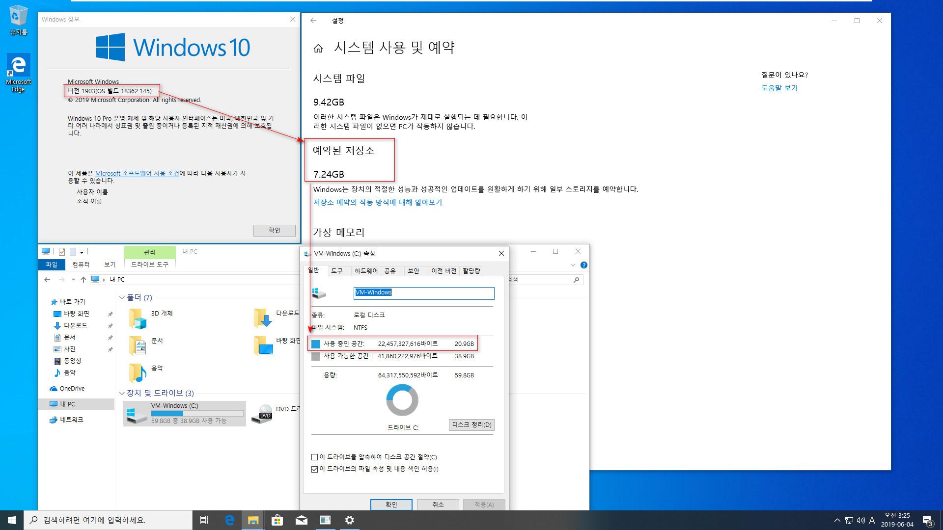 Windows 10 버전1903 부터 생긴 예약된 저장소 해제하기 테스트3 - 2019-06-04_032539.jpg