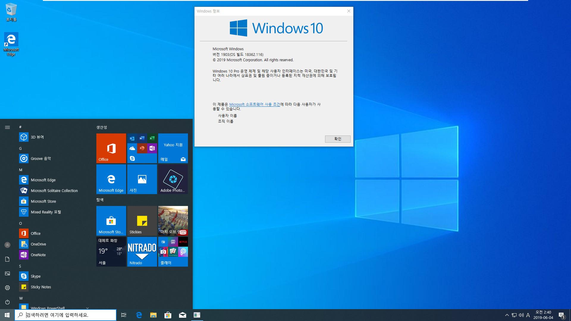 Windows 10 버전1903 부터 생긴 예약된 저장소 해제하기 테스트2 - 2019-06-04_024038.jpg