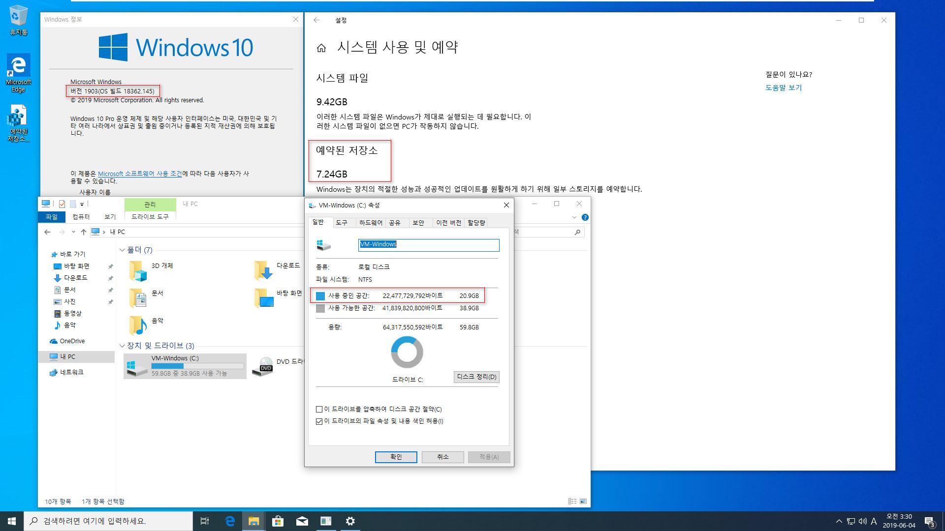 Windows 10 버전1903 부터 생긴 예약된 저장소 해제하기 테스트3 - 결과는 처음부터 18362.145 빌드를 설치하고 레지스트리 적용하면 여전히 반영이 안 됨,현재까지는 기능 업데이트 또는 품질 업데이트해야 반영이 됨 2019-06-04_033004.jpg