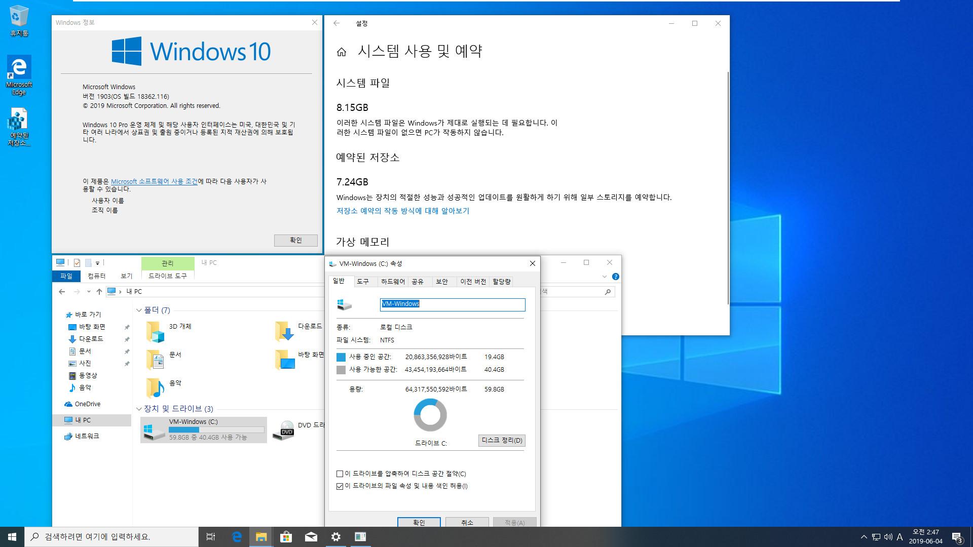 Windows 10 버전1903 부터 생긴 예약된 저장소 해제하기 테스트2 - 2019-06-04_024730.jpg