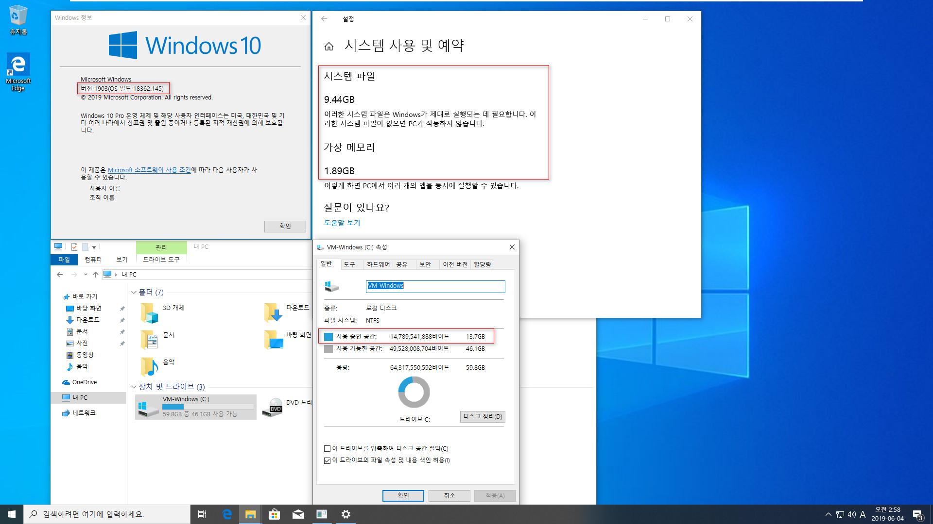Windows 10 버전1903 부터 생긴 예약된 저장소 해제하기 테스트2 - 결과는 18362.116 빌드 설치 후에 레지스트리 적용하면 여전히 반영이 안 되고, 18362.145 빌드로 윈도 업데이트하면 반영이 됨, 12019-06-04_025824.jpg