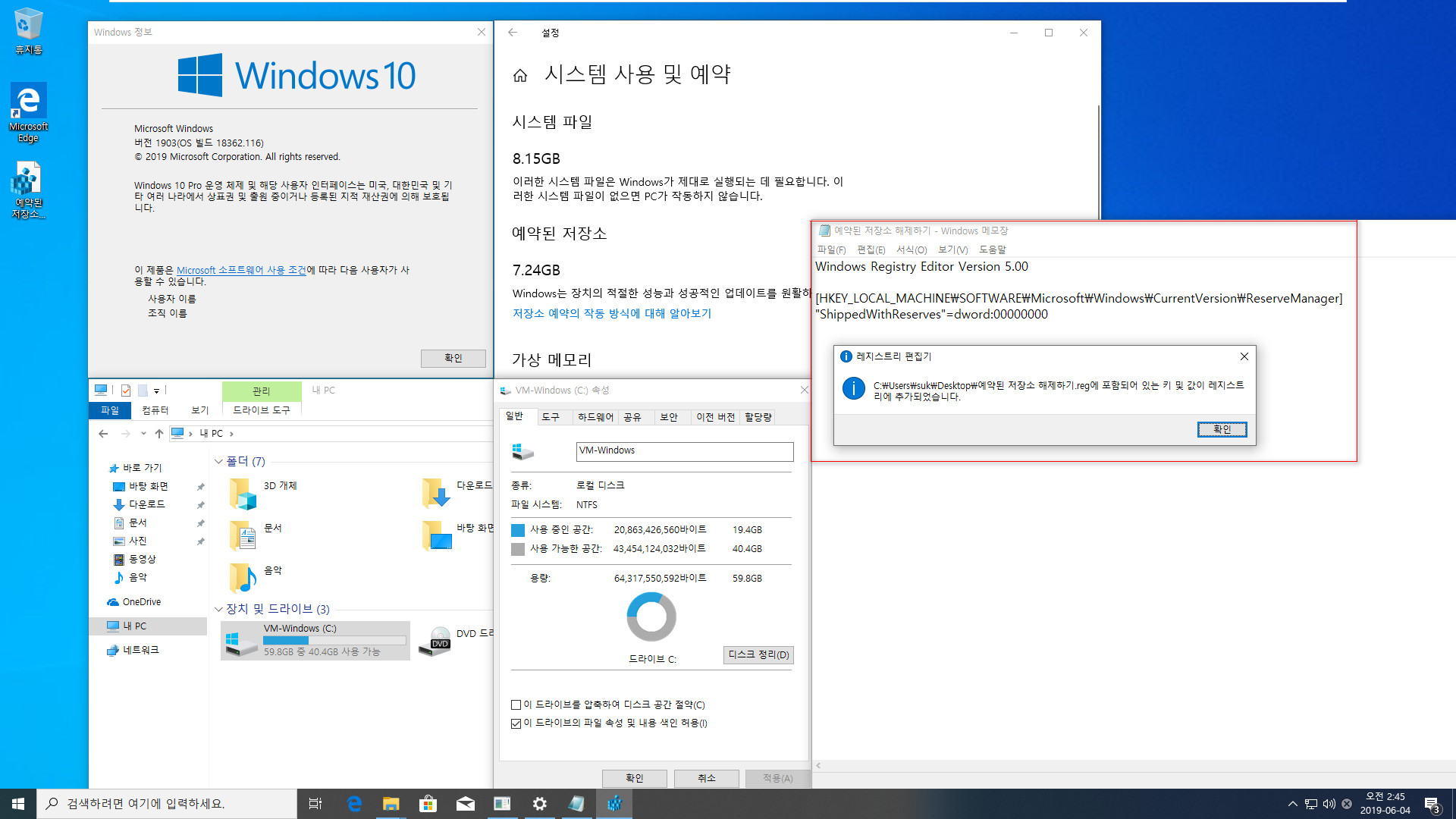 Windows 10 버전1903 부터 생긴 예약된 저장소 해제하기 테스트2 - 2019-06-04_024503.jpg