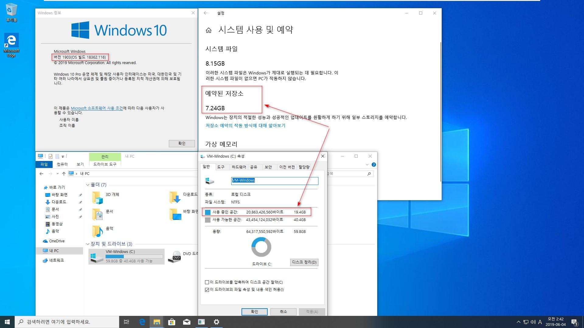 Windows 10 버전1903 부터 생긴 예약된 저장소 해제하기 테스트2 - 2019-06-04_024206.jpg
