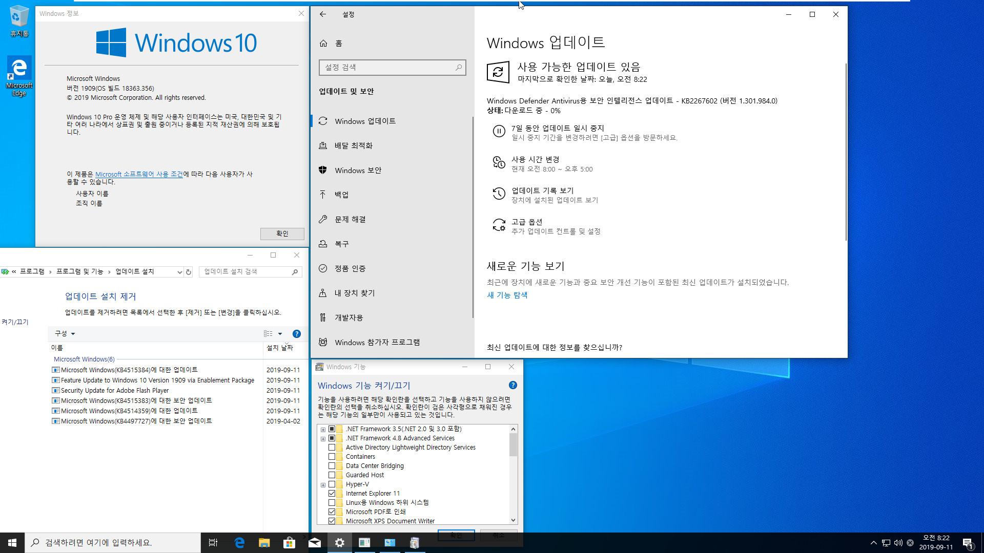 2019년 9월 11일 수요일 정기 업데이트 - Windows 10 버전 1909 누적 업데이트 KB4515384 (OS 빌드 18363.356) [2019-09-10 일자] 릴리스 프리뷰 - 프로 64비트만 통합중 입니다 - 빨간색으로 업데이트 누락되었다는 메시지는 없어졌네요 2019-09-11_082252.jpg