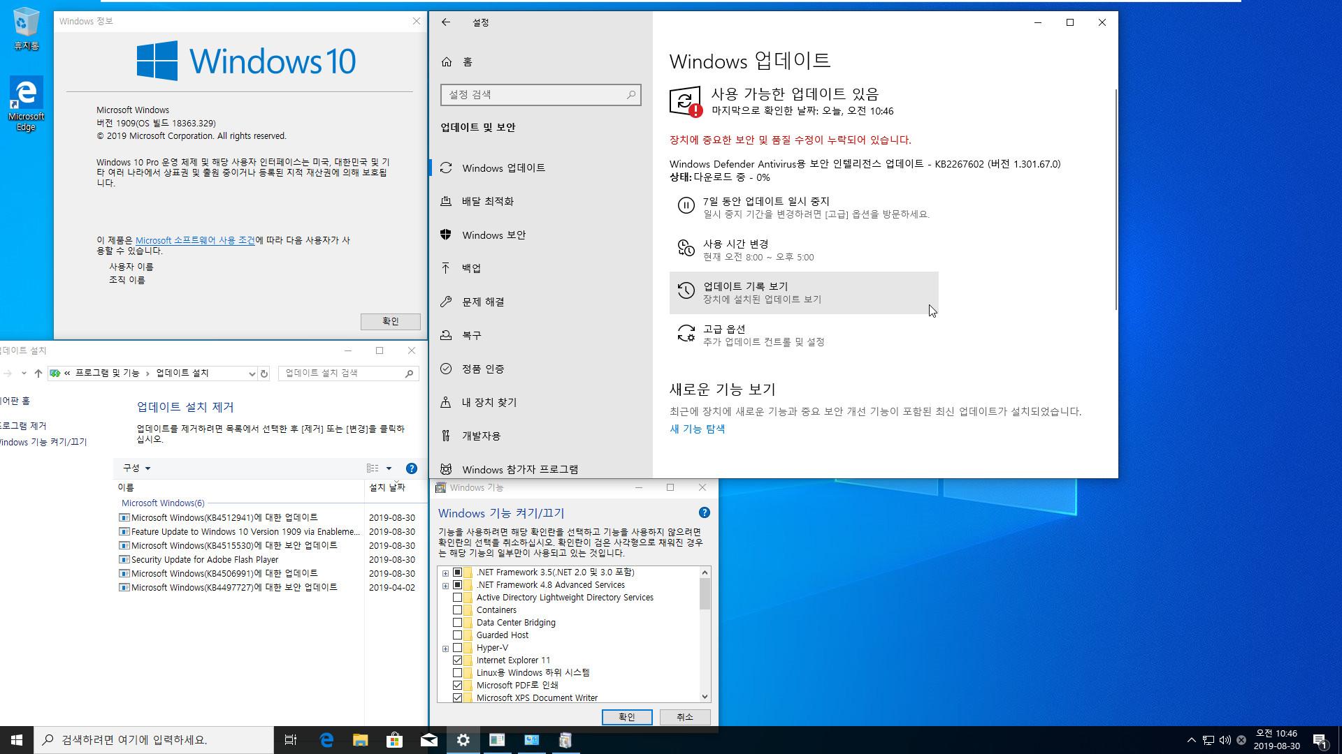 Windows 10 버전 1909 (OS 빌드 18363.329) [2019-08-29 일자] 릴리스 프리뷰 나왔네요 - 통합중 입니다 2019-08-30_104643.jpg