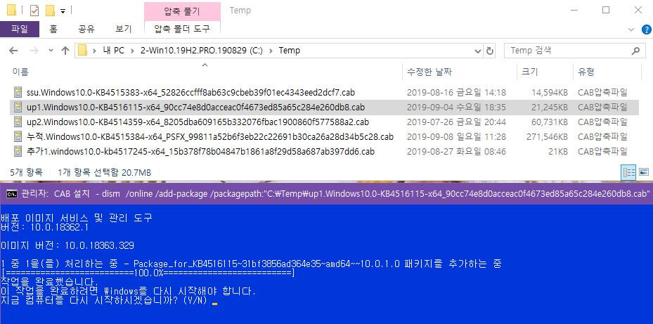 2019년 9월 11일 수요일 정기 업데이트 - Windows 10 버전 1909 누적 업데이트 KB4515384 (OS 빌드 18363.356) [2019-09-10 일자] 릴리스 프리뷰 - 실컴에 설치합니다 - 업데이트 파일들은 마지막 1개만 제외하고, 버전 1903 정식 버전과 같습니다 2019-09-11_222112.jpg
