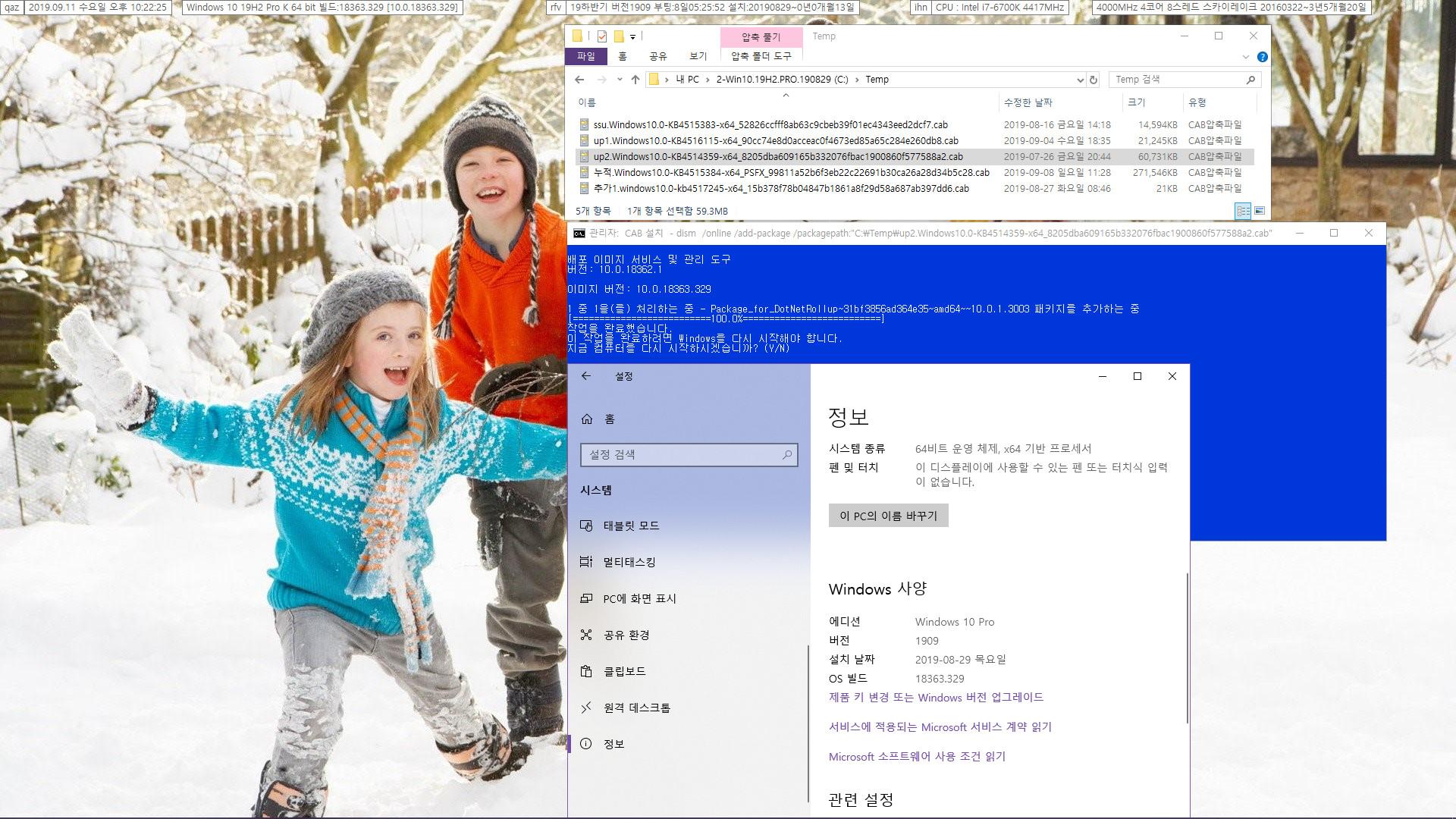 2019년 9월 11일 수요일 정기 업데이트 - Windows 10 버전 1909 누적 업데이트 KB4515384 (OS 빌드 18363.356) [2019-09-10 일자] 릴리스 프리뷰 - 실컴에 설치합니다 - 업데이트 파일들은 마지막 1개만 제외하고, 버전 1903 정식 버전과 같습니다 2019-09-11_222226.jpg