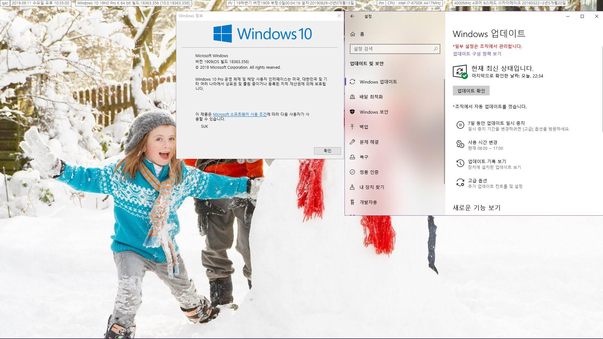 2019년 9월 11일 수요일 정기 업데이트 - Windows 10 버전 1909 누적 업데이트 KB4515384 (OS 빌드 18363.356) [2019-09-10 일자] 릴리스 프리뷰 - 실컴에 설치합니다 - 업데이트 파일들은 마지막 1개만 제외하고, 버전 1903 정식 버전과 같습니다 - 설치 완료 - 업데이트 누락 메시지도 없네요 2019-09-11_223500.jpg