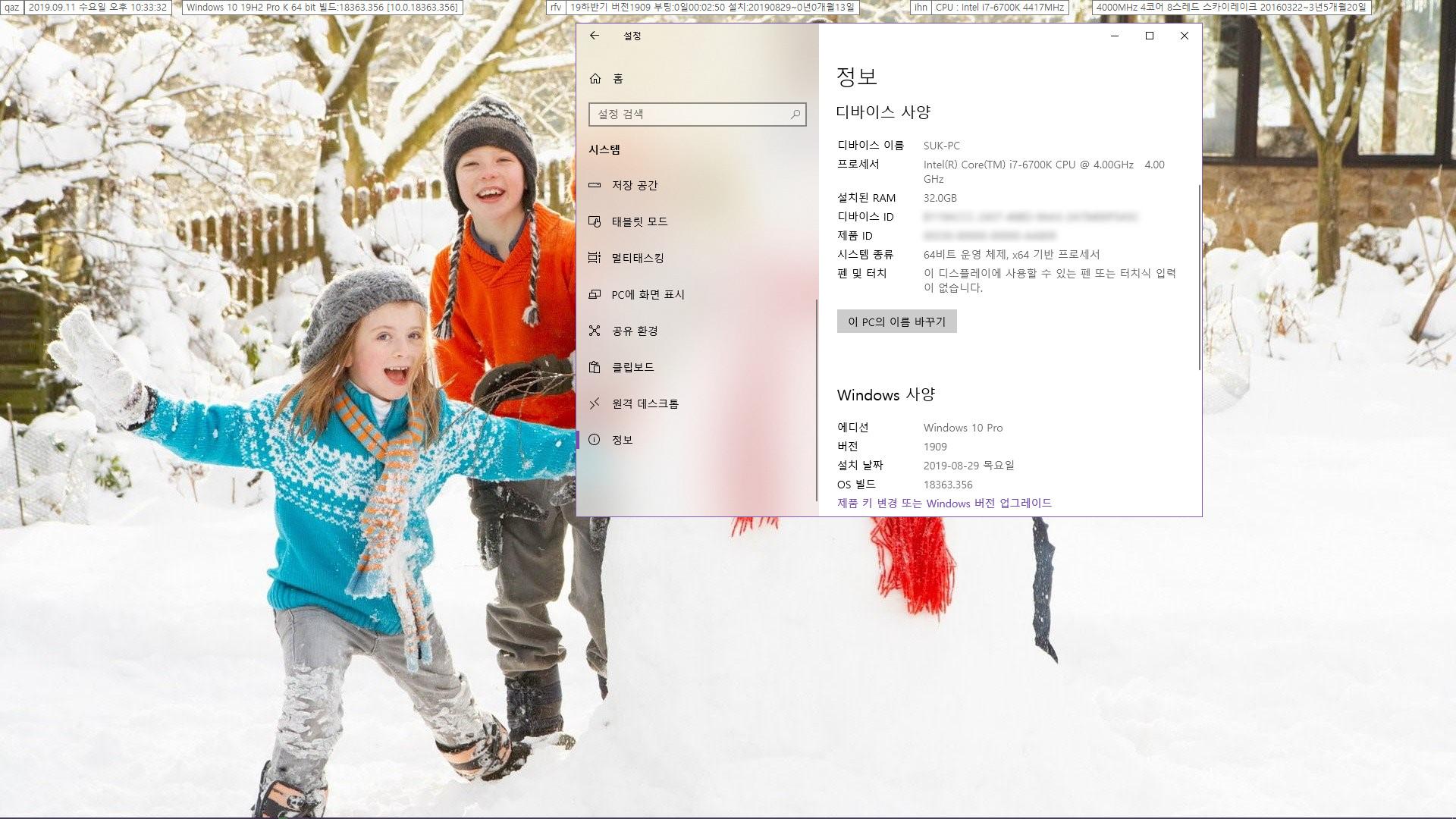 2019년 9월 11일 수요일 정기 업데이트 - Windows 10 버전 1909 누적 업데이트 KB4515384 (OS 빌드 18363.356) [2019-09-10 일자] 릴리스 프리뷰 - 실컴에 설치합니다 - 업데이트 파일들은 마지막 1개만 제외하고, 버전 1903 정식 버전과 같습니다 - 설치 완료 2019-09-11_223332.jpg