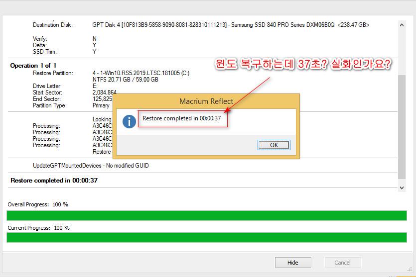 Macrium Reflect 윈도 백업 프로그램 - 증분백업과 복구 테스트 2018-11-13 (15).jpg