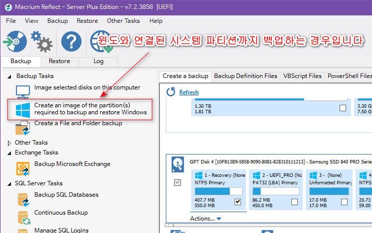 Macrium Reflect 윈도 백업 프로그램 - 전체 백업 방법 - 윈도 시스템 백업 2018-11-13_174414.jpg