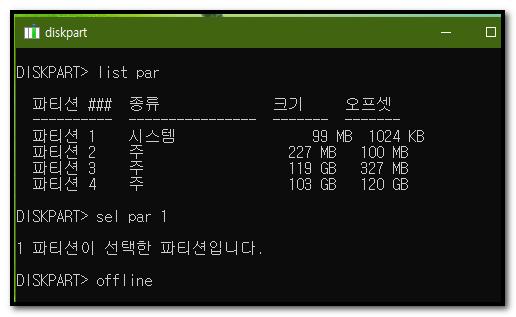 diskpart5.png