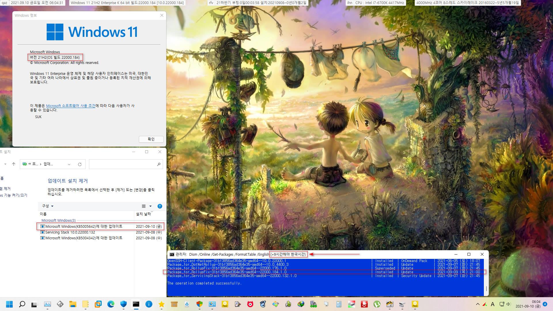 Windows 11 인사이더 프리뷰 - 버전 21H2 (OS 빌드 22000.184) 나왔네요 - 베타 채널 + 릴리스 프리뷰 채널 - 실컴에 업데이트 설치했습니다 - 재부팅 후 2021-09-10_060431.jpg
