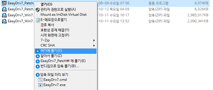 EasyDrv7_7.17.919.1_Dev 임시로 한글패치된 파일로 교체하는 bat 파일 만들어봤습니다 2017-10-12_070251.png