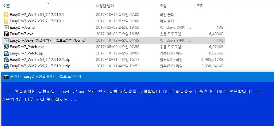 EasyDrv7_7.17.919.1_Dev 임시로 한글패치된 파일로 교체하는 bat 파일 만들어봤습니다 2017-10-12_070416.png