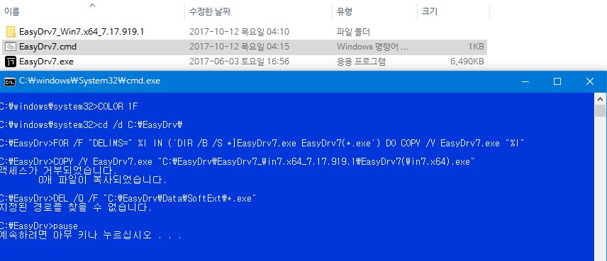EasyDrv7_7.17.919.1_Dev부터 파일 교체[한글패치]도 못 하게 막아놨네요. 와아 대단해요 2017-10-12_041610.png