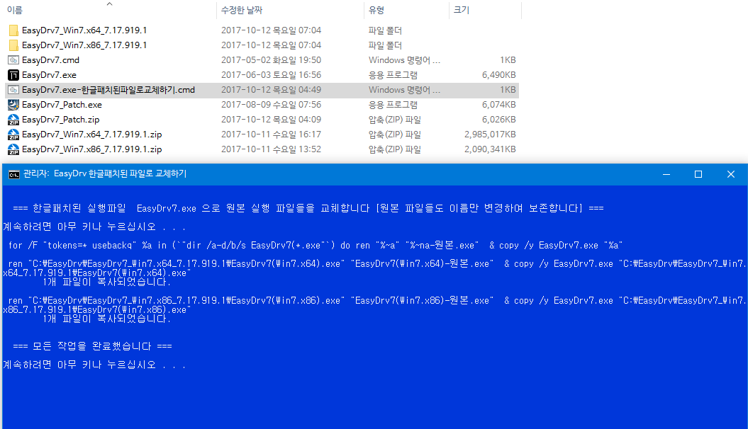 EasyDrv7_7.17.919.1_Dev 임시로 한글패치된 파일로 교체하는 bat 파일 만들어봤습니다 2017-10-12_070447.png