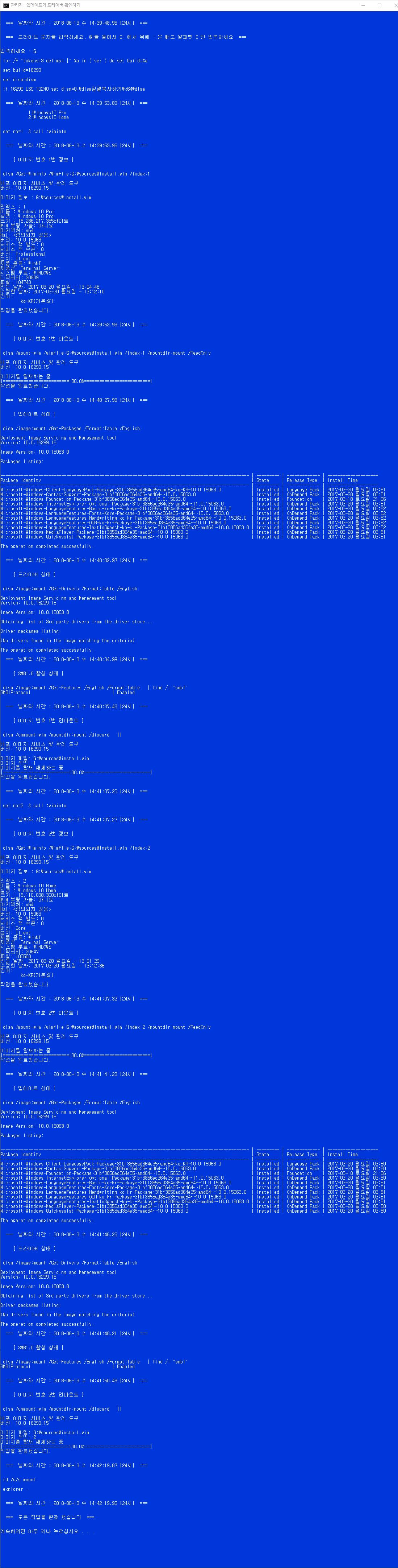 윈도10 버전1703 RS2 레드스톤2 멀티플 에디션 [리테일] - 프로와 홈 전부 smb1 활성 되어 있네요 2018-06-13_144255.png