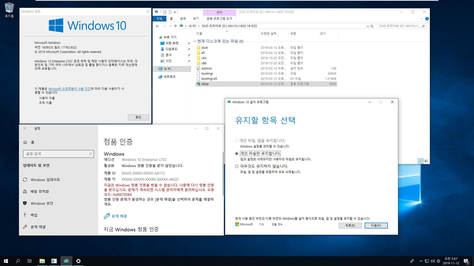 Windows 10 Enterprise LTSC [2019] (버전 1809) 를 버전 1903 프로로 업그레이드 설치하기 - 우선 설정과 앱 유지를 위해서 버전 1903 Enterprise로 업그레이드 한 후에 버전 1903 Pro로 변경하면 됩니다 2019-11-12_050745.jpg