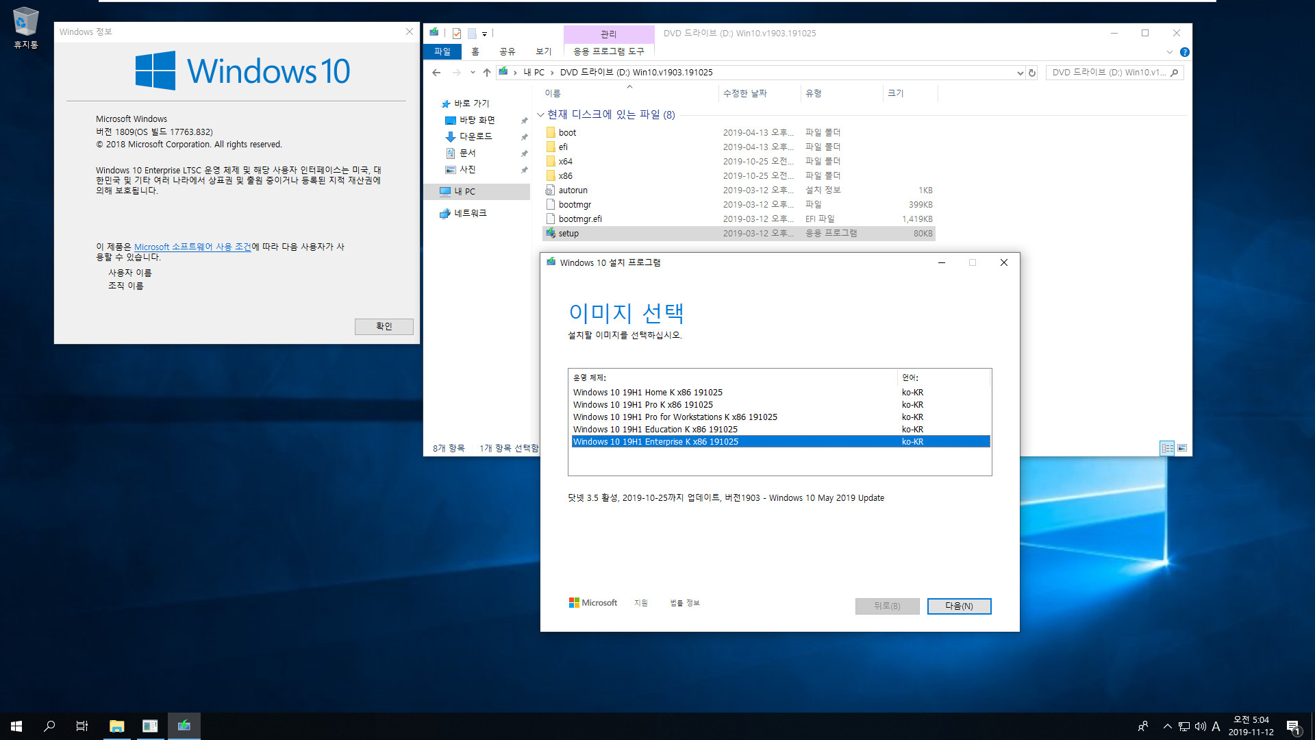 Windows 10 Enterprise LTSC [2019] (버전 1809) 를 버전 1903 프로로 업그레이드 설치하기 - 우선 설정과 앱 유지를 위해서 버전 1903 Enterprise로 업그레이드 한 후에 버전 1903 Pro로 변경하면 됩니다 2019-11-12_050406.jpg