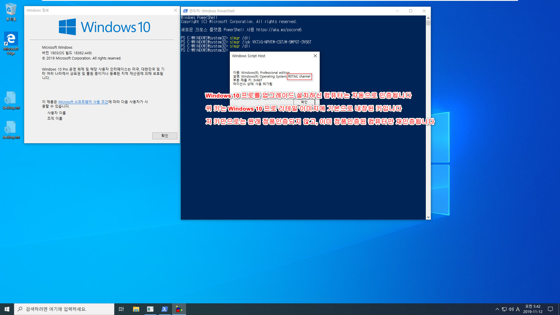 Windows 10 Enterprise LTSC [2019] (버전 1809) 를 버전 1903 프로로 업그레이드 설치하기 - 우선 설정과 앱 유지를 위해서 버전 1903 Enterprise로 업그레이드 한 후에 버전 1903 Pro로 변경하면 됩니다 2019-11-12_054217.jpg