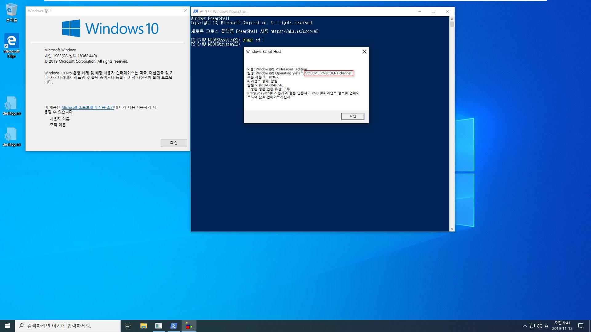 Windows 10 Enterprise LTSC [2019] (버전 1809) 를 버전 1903 프로로 업그레이드 설치하기 - 우선 설정과 앱 유지를 위해서 버전 1903 Enterprise로 업그레이드 한 후에 버전 1903 Pro로 변경하면 됩니다 2019-11-12_054109.jpg