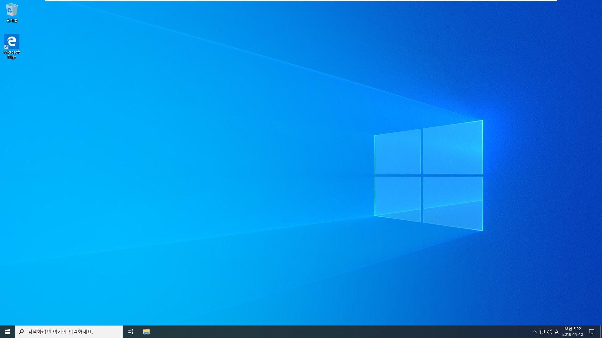 Windows 10 Enterprise LTSC [2019] (버전 1809) 를 버전 1903 프로로 업그레이드 설치하기 - 우선 설정과 앱 유지를 위해서 버전 1903 Enterprise로 업그레이드 한 후에 버전 1903 Pro로 변경하면 됩니다 2019-11-12_052217.jpg