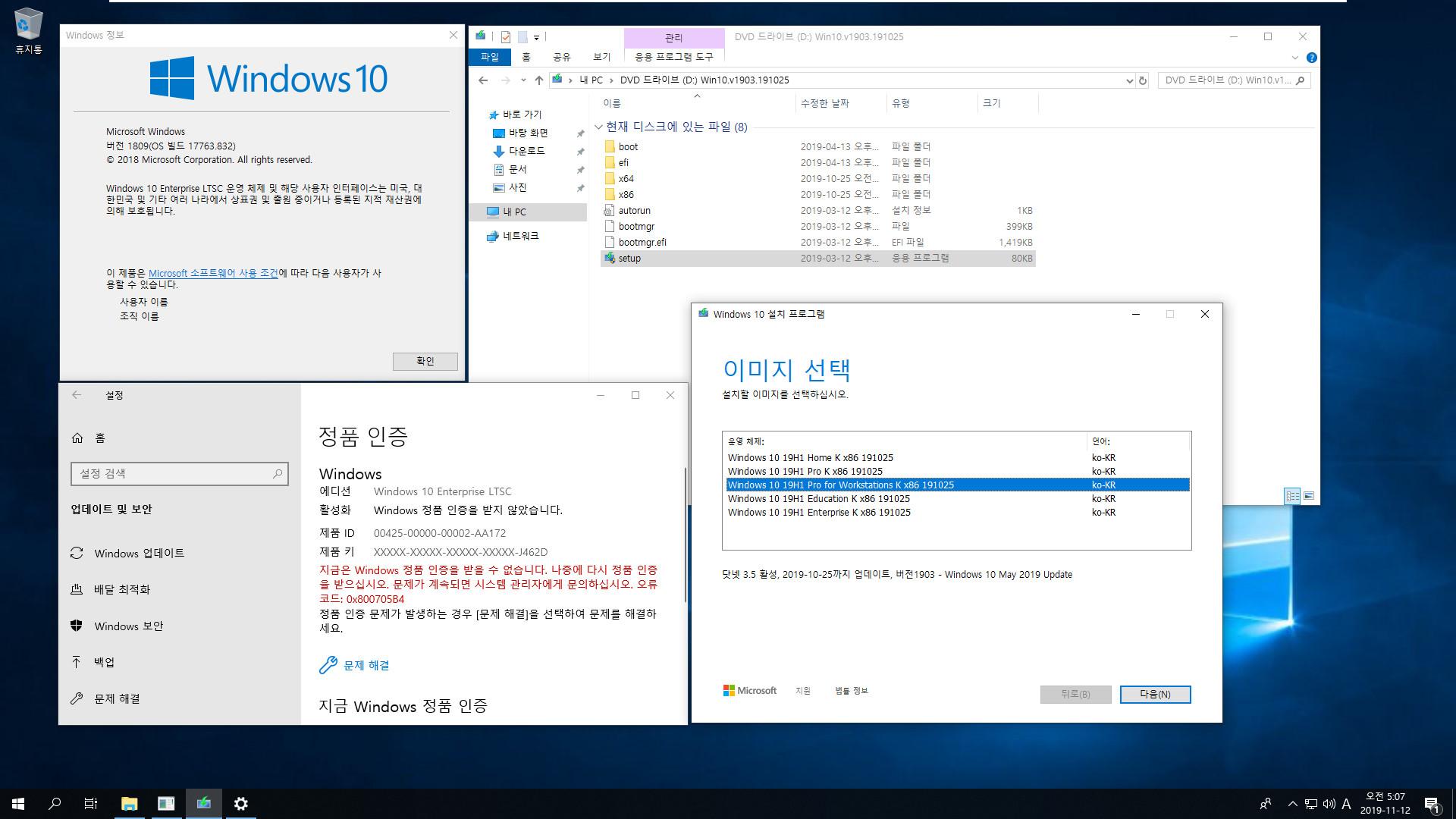 Windows 10 Enterprise LTSC [2019] (버전 1809) 를 버전 1903 프로로 업그레이드 설치하기 - 우선 설정과 앱 유지를 위해서 버전 1903 Enterprise로 업그레이드 한 후에 버전 1903 Pro로 변경하면 됩니다 2019-11-12_050735.jpg