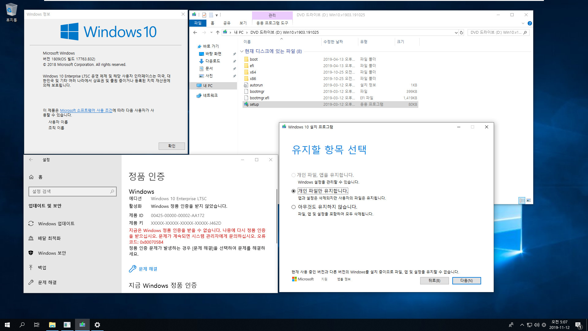 Windows 10 Enterprise LTSC [2019] (버전 1809) 를 버전 1903 프로로 업그레이드 설치하기 - 우선 설정과 앱 유지를 위해서 버전 1903 Enterprise로 업그레이드 한 후에 버전 1903 Pro로 변경하면 됩니다 2019-11-12_050723.jpg
