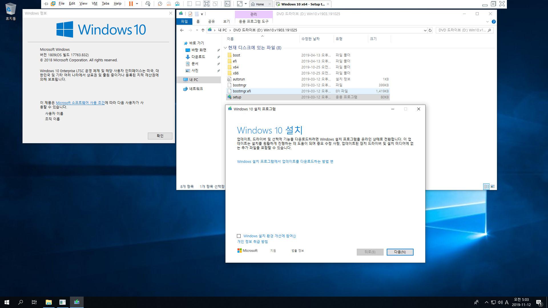 Windows 10 Enterprise LTSC [2019] (버전 1809) 를 버전 1903 프로로 업그레이드 설치하기 - 우선 설정과 앱 유지를 위해서 버전 1903 Enterprise로 업그레이드 한 후에 버전 1903 Pro로 변경하면 됩니다 2019-11-12_050323.jpg