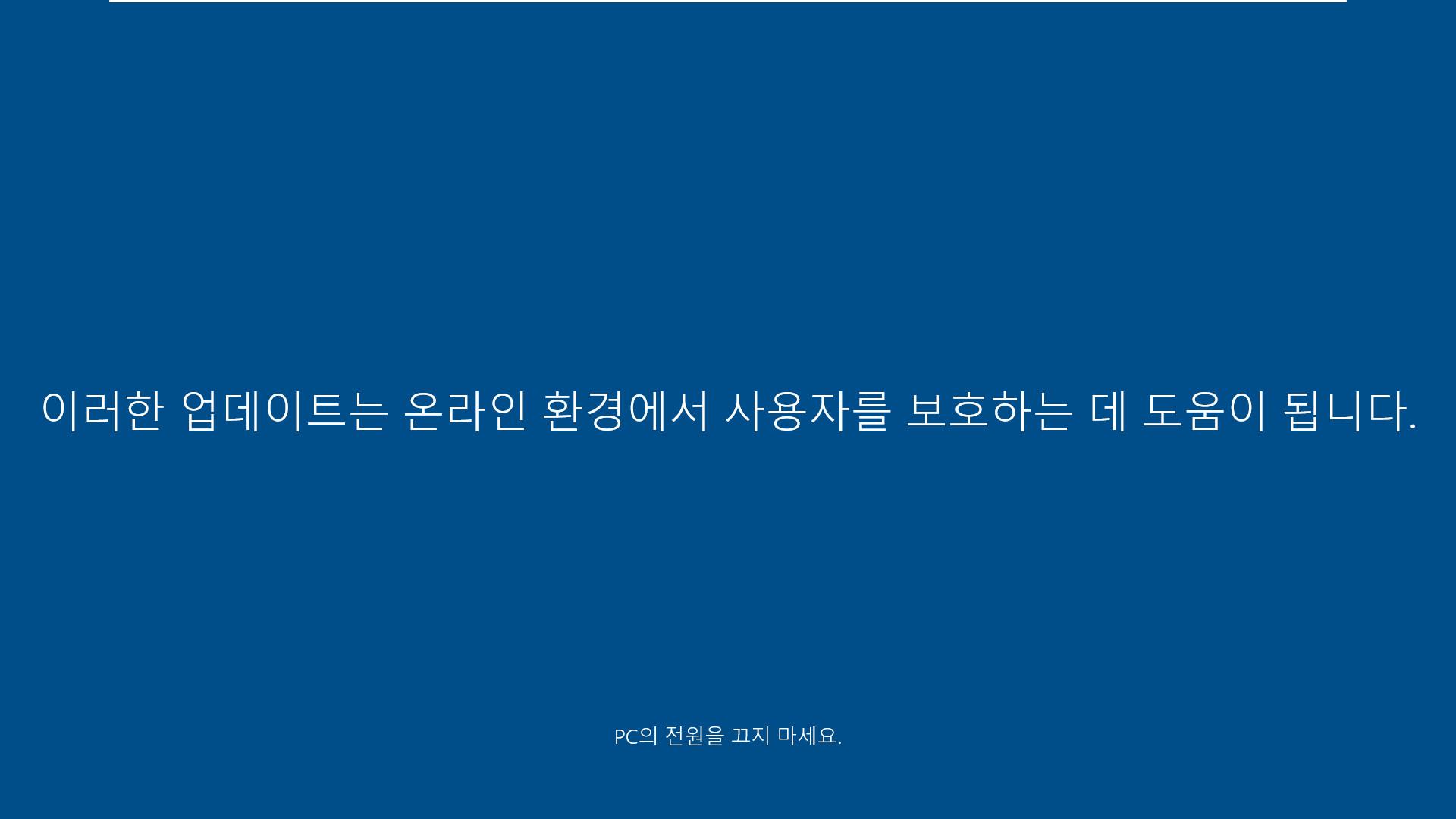 Windows 10 Enterprise LTSC [2019] (버전 1809) 를 버전 1903 프로로 업그레이드 설치하기 - 우선 설정과 앱 유지를 위해서 버전 1903 Enterprise로 업그레이드 한 후에 버전 1903 Pro로 변경하면 됩니다 2019-11-12_052201.jpg