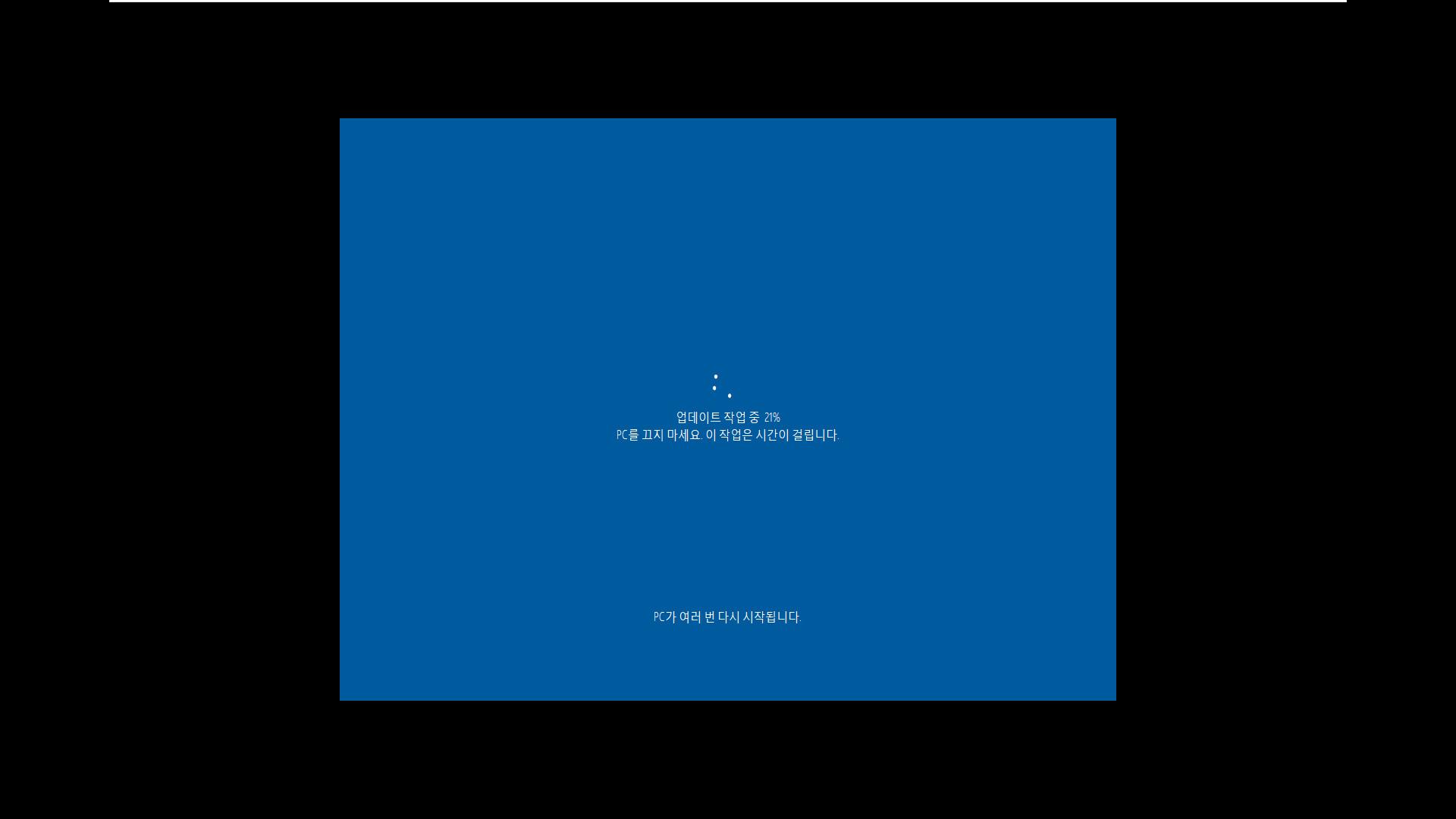 Windows 10 Enterprise LTSC [2019] (버전 1809) 를 버전 1903 프로로 업그레이드 설치하기 - 우선 설정과 앱 유지를 위해서 버전 1903 Enterprise로 업그레이드 한 후에 버전 1903 Pro로 변경하면 됩니다 2019-11-12_051607.jpg