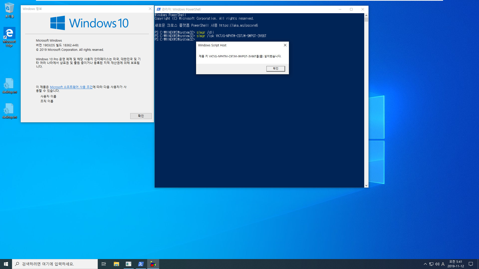 Windows 10 Enterprise LTSC [2019] (버전 1809) 를 버전 1903 프로로 업그레이드 설치하기 - 우선 설정과 앱 유지를 위해서 버전 1903 Enterprise로 업그레이드 한 후에 버전 1903 Pro로 변경하면 됩니다 2019-11-12_054159.jpg